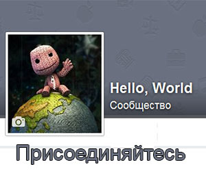 Сообщество FB
